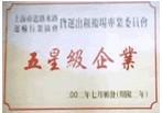 上海天天搬家证书